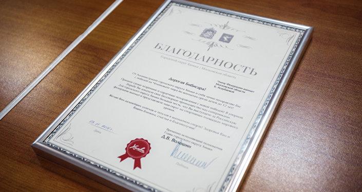 Благодарность юной шахматистке Бибисаре Асаубаевой