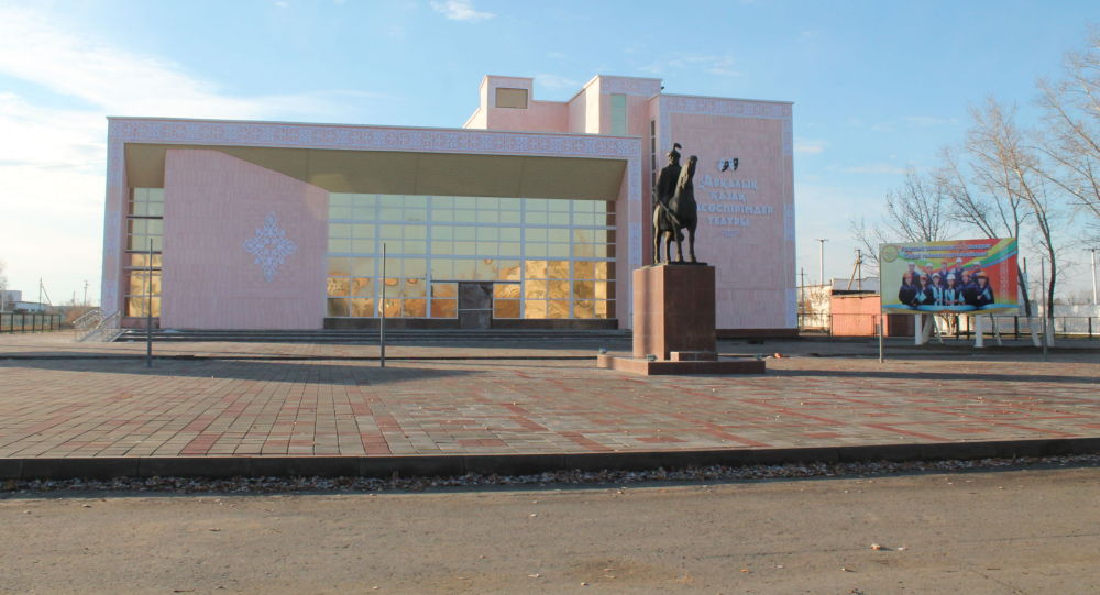 Аркалыкский казахский театр юного зрителя
