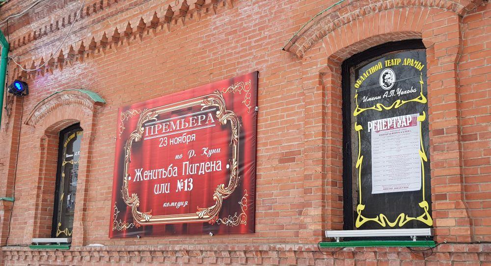 Антон Чехов атындағы Павлодар облыстық драма театры