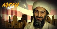Зачем США выращивали монстра: лучший друг бен Ладена