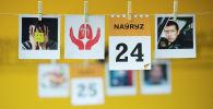 24 наурыз - күнтізбе