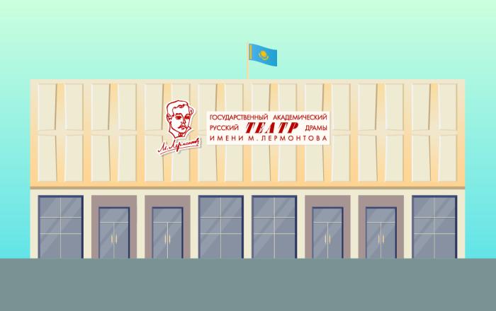 Театр драмы им. М.Лермонтова в Алматы