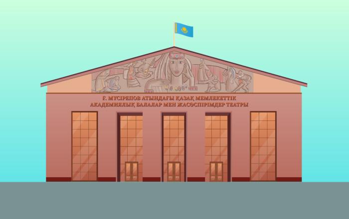 Казахский театр для детей и юношества им. Г.Мусрепова