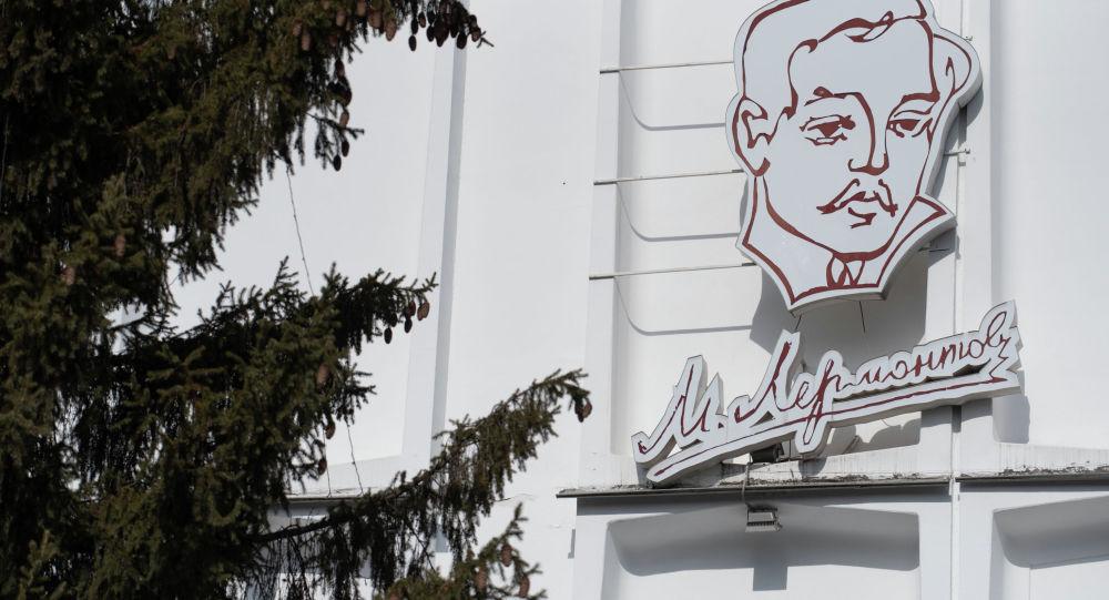 Государственный академический русский театр драмы им. М. Лермонтова