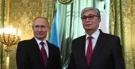 Қасым-Жомарт Тоқаев пен Владимир Путин