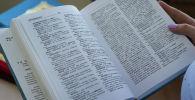 Қазақ тілінің сөздігі