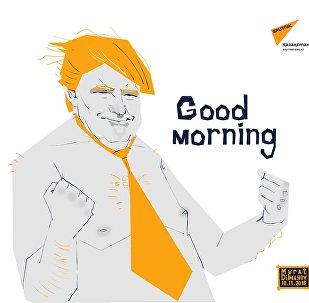 ТРАМПлин: проснуться президентом