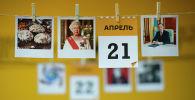 Календарь 21 апреля
