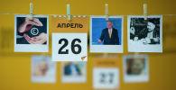Календарь 26 апреля