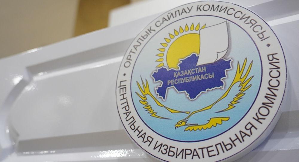 Центральная избирательная комиссия Казахстана