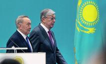 Елбасы Нұрсұлтан Назарбаев пен президент Қасым-Жомарт Тоқаев
