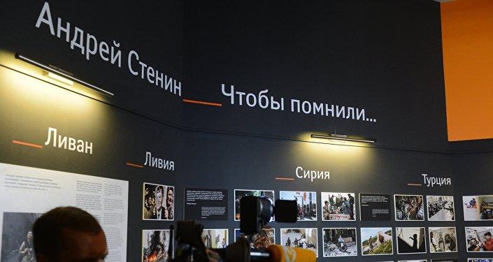Открытие экспозиции фотографий А.Стенина