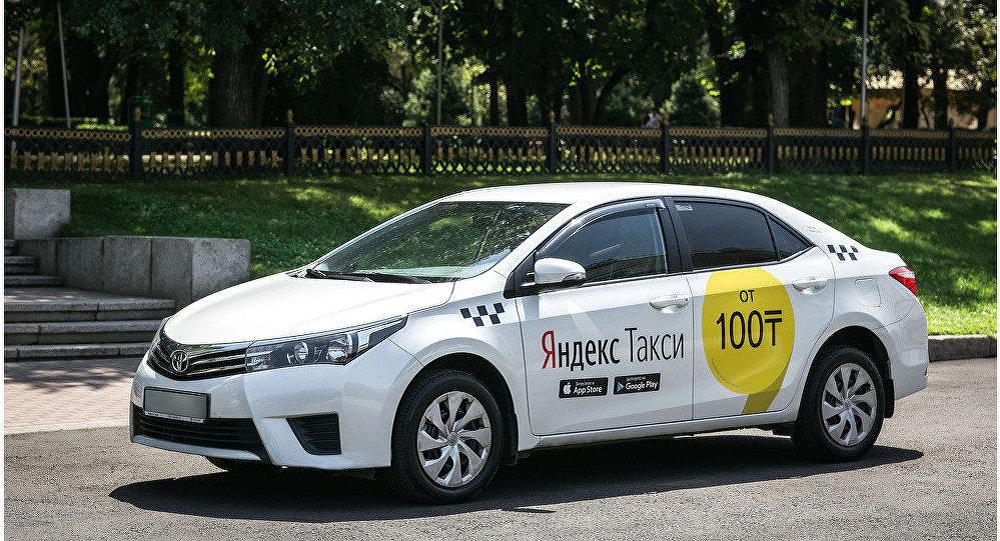 Яндекс,Такси