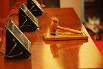 Суд, правосудие. Архивное фото