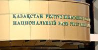 Архивное фото здания Национального банка РК в Астане