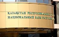 ҚР Ұлттық банк