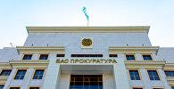 Архивное фото здания Генеральной прокуратуры Казахстана
