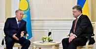 Нұрсұлтан Назарбаев пен Петр Порошенко