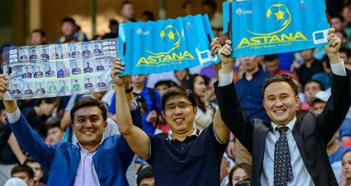 Архивное фото болельщиков ФК Астана