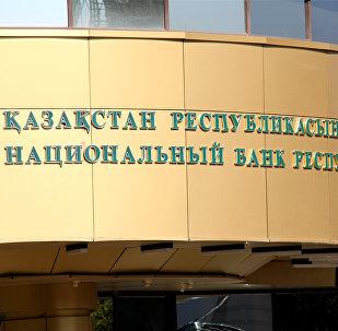 ҚР ұлттық банкі